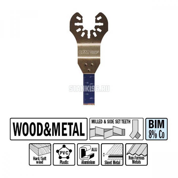 OMS09-X1 CMT Погружное пильное полотно 10 мм для древесины и металла